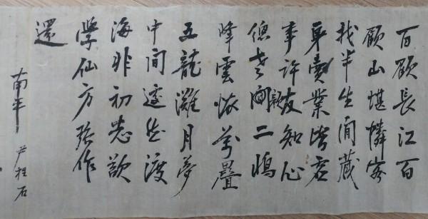 윤주석 선생의 한시(1920년대)
