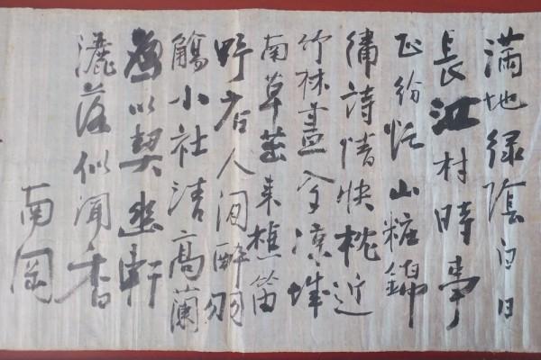 이승훈 선생이 하동에서 지은 한시(1920년대)