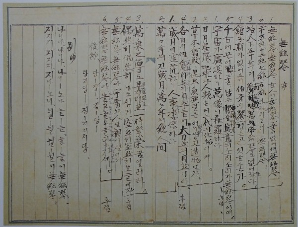 윤주석 선생이 지은 노래 '무현금(無絃琴)' 1930대